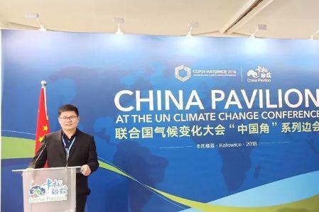 大卫地板董事长蒋卫出席第24届联合国气候变化大会并发言凭祥